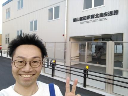 郡山富田南駅です。|郡山市 新築住宅 大原工務店のブログ