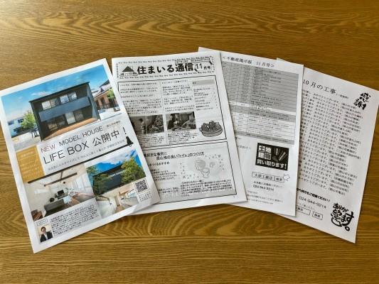 11月号ニュースレター|郡山市 新築住宅 大原工務店のブログ