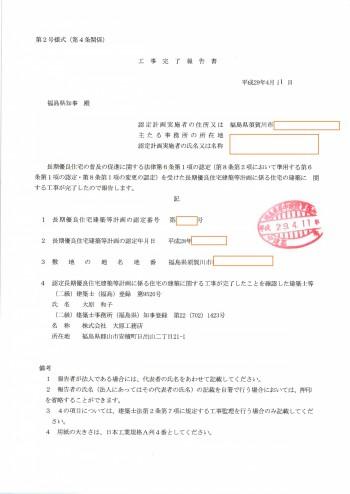 須賀川市H様邸新築工事 長期優良住宅 工事完了報告書を提出してきました♪