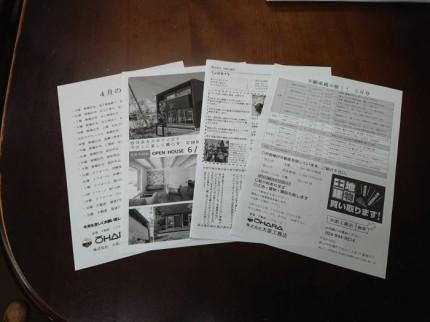住まいる通信|郡山市 新築住宅 大原工務店のブログ