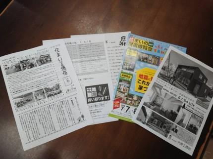 2018.6月号大原工務店のニュースレター|郡山市 新築住宅 大原工務店のブログ