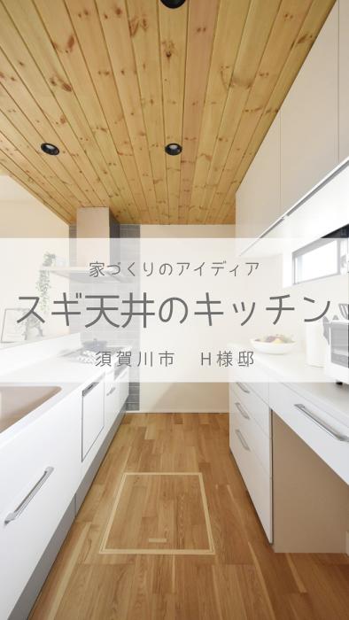 須賀川市 H様邸キッチンです。|郡山市 新築住宅 大原工務店のブログ
