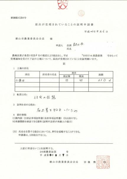 小原田証明申請書