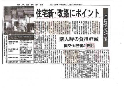 日経新聞の切り抜きです。|郡山市 新築住宅 大原工務店のブログ