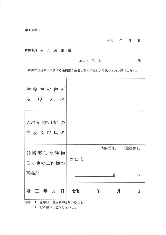 住居表示の申請書です。郡山市横塚| 郡山市 新築住宅 大原工務店のブログ