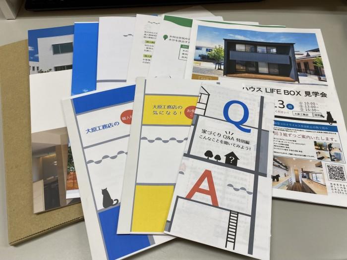 大原工務店、お家づくりの資料セット。|郡山市 新築住宅 大原工務店のブログ