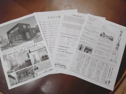 大原工務店で毎月発行しているニュースレターです。  郡山市 新築住宅 大原工務店のブログ