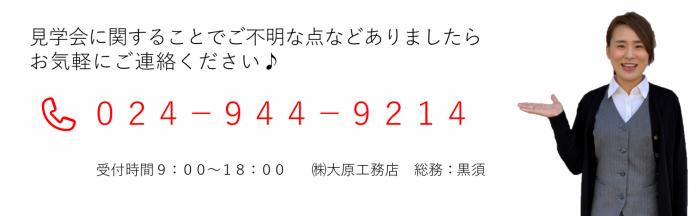 見学会お問合せはこちら|須賀川市 工務店 大原工務店の見学会