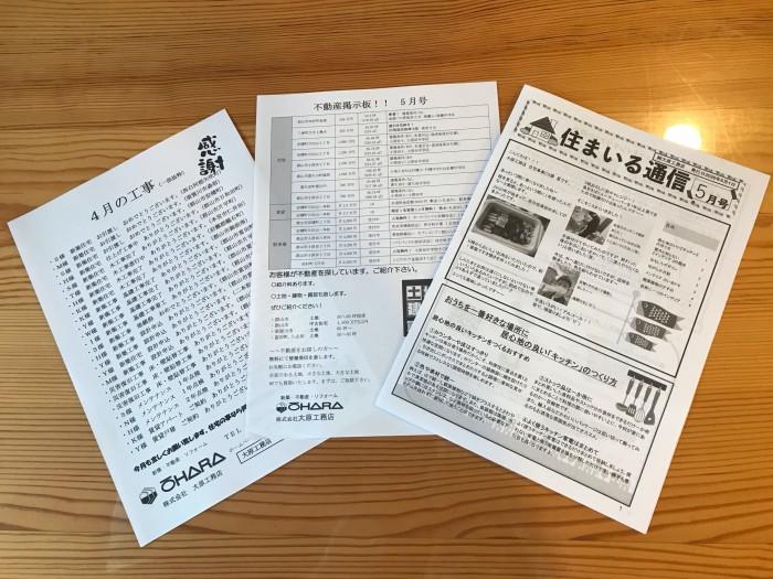 5月号のニュースレター発送しました!| 郡山市 新築住宅 大原工務店のブログ