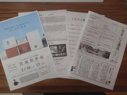 2月号のニュースレター発送しました!| 郡山市 新築住宅 大原工務店のブログ