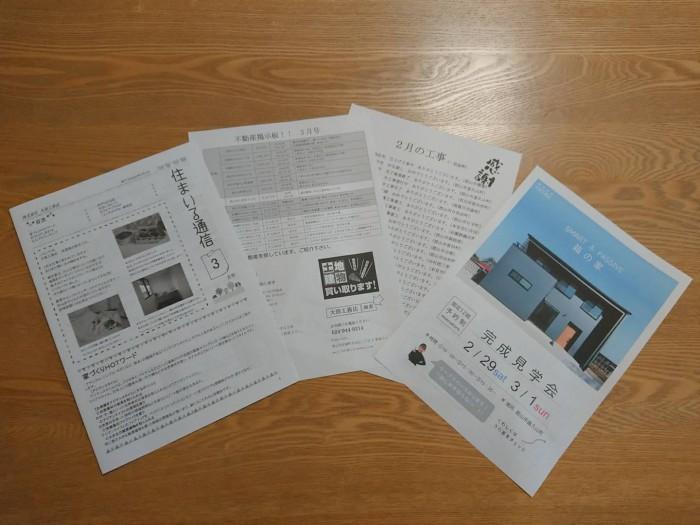 ニュースレター3月号発送しました!| 郡山市 新築住宅 大原工務店のブログ
