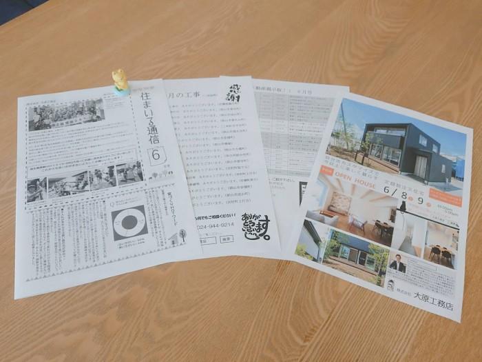 6月号のニュースレター発送しました!| 郡山市 新築住宅 大原工務店のブログ