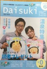 福島のタウン誌「だいすき」に見学会情報掲載