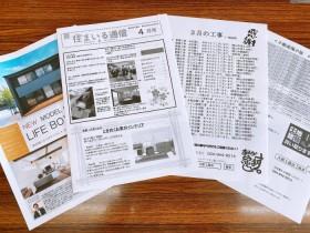 ニュースレター4月号発送しました!| 郡山市 新築住宅 大原工務店のブログ