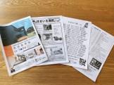 ニュースレター10月号発送しました!| 郡山市 新築住宅 大原工務店のブログ