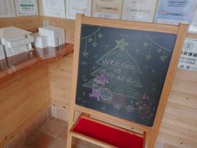 大原工務店に入ってすぐにあるウェルカムボードをクリスマス仕様にしました!| 郡山市 新築住宅 大原工務店のブログ