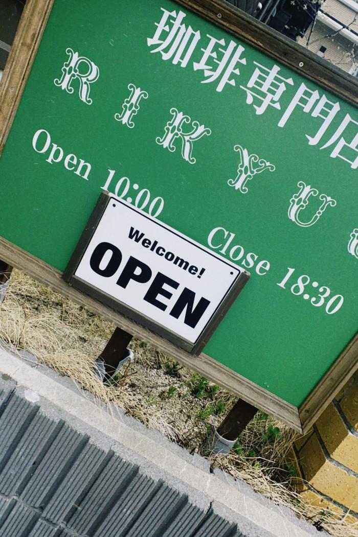 RIKYU(りきゅう)というカフェに行きました。須賀川市宮の杜| 郡山市 新築住宅 大原工務店のブログ