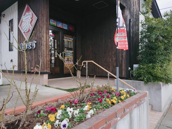 大原工務店の花壇にパンジーが咲いています!| 郡山市 新築住宅 大原工務店のブログ
