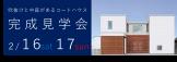 郡山市大原工務店見学会「吹抜け+中庭で光と風を取り込むコートハウス」|郡山市 工務店 大原工務店のイベント