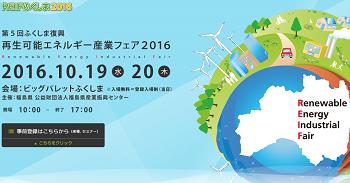 REIFふくしま2016再生可能エネルギー産業フェアー