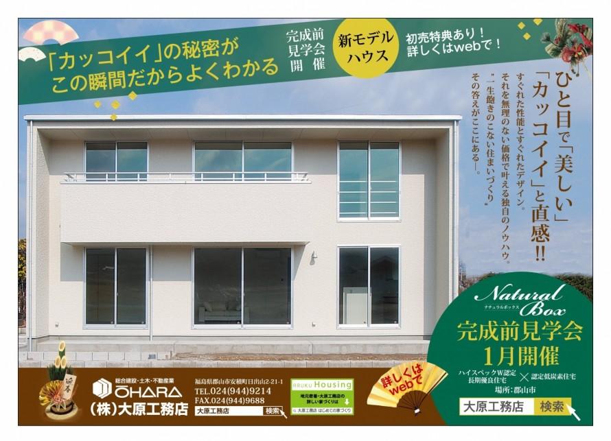 大原工務店新モデルハウス完成前見学会