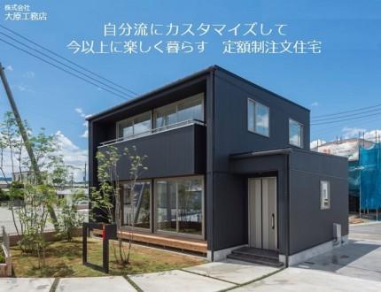 キューブ型のモデル住宅です。|郡山市 新築住宅 大原工務店のブログ