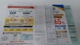 銀行のローン書類です。郡山市安積町| 郡山市 新築住宅 大原工務店のブログ