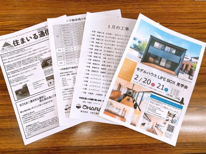 ニュースレター2月号を発送しました!  郡山市 新築住宅 大原工務店のブログ
