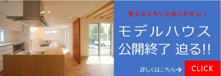 郡山市安積町モデルハウス「家のかたちをL字型にし 木々の風景を取り入れた ゼロエネ住宅」|郡山市 新築住宅 大原工務店のブログ