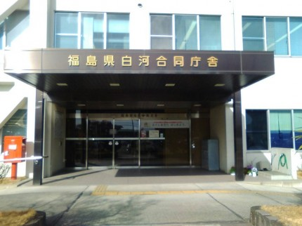 福島県白河合同庁舎