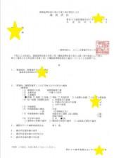 確認済証が発行されました。福島県会津若松市|郡山市 新築住宅 大原工務店のブログ