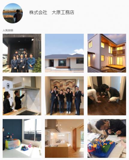 大原工務店のinstagramアカウントです。郡山市安積町|郡山市 新築住宅 大原工務店のブログ