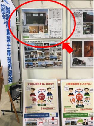 福島県地域型復興住宅推進協議会 大原工務店