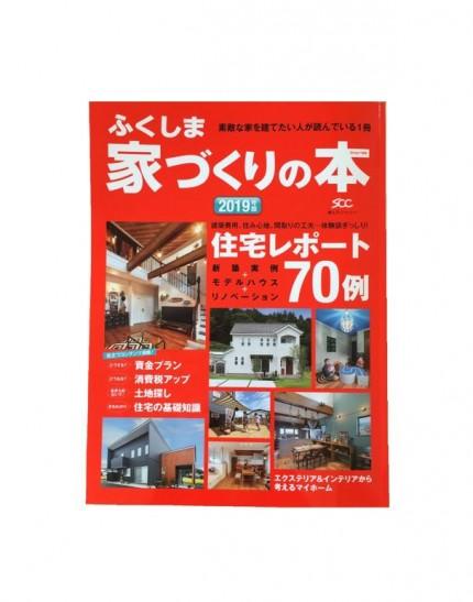 ふくしま家づくりの本2019に大原工務店が掲載されました|郡山市 工務店 大原工務店のプレスリリース