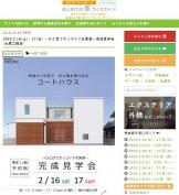 「はじめての家づくり.com」に完成見学会のお知らせが載ってます。|郡山市 新築住宅 大原工務店のブログ
