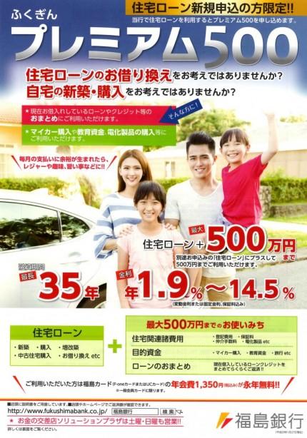 福島銀行さんのプレミアム500です。  郡山市 新築住宅 大原工務店のブログ