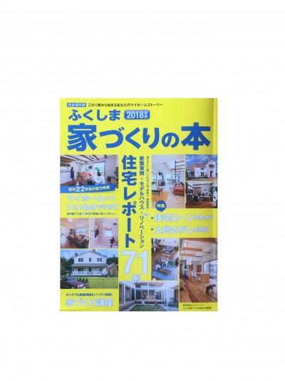 家づくりの本に紹介されております。郡山市安積町|郡山市 新築住宅 大原工務店のブログ