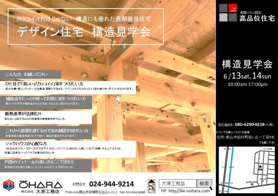 構造見学会郡山市田村町桜ヶ丘の家新築長期優良住宅