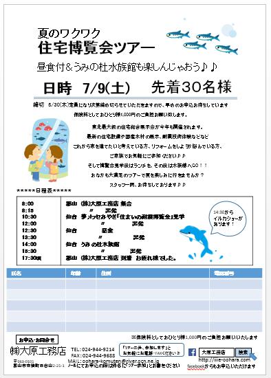 耐震博覧会ツアー2016チラシ