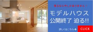 郡山市安積町モデルハウス「家のかたちをL字型にし 木々の風景を取り入れた ゼロエネ住宅」| 郡山市 新築住宅 大原工務店のブログ