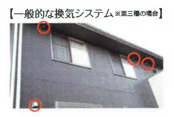 第一種換気 マーベックス「澄家」採用してます 新築注文住宅E様邸