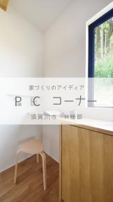 家づくりのアイデア「PCコーナー」動画須賀川市 H様邸|郡山市 新築住宅 大原工務店のブログ