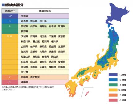 日本断熱地域区分