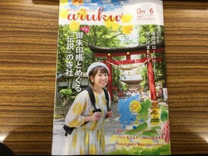 福島のフリーマガジンaruku6月号|郡山市 注文住宅 大原工務店のブログ