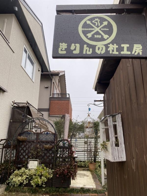 きりんの杜工房というハンドメイド屋さんです。須賀川市森宿| 郡山市 新築住宅 大原工務店のブログ