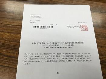 ZEHビルダー登録決定通知