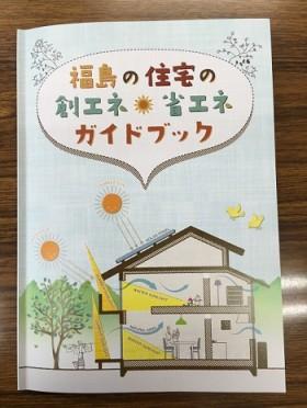 福島の住宅の創エネ・省エネガイドブック