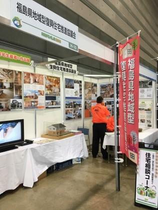 福島県地域型復興住宅推進協議会ブース