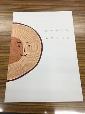 福島県建築士事務所協会発行「森のめぐみ 木のくらし」