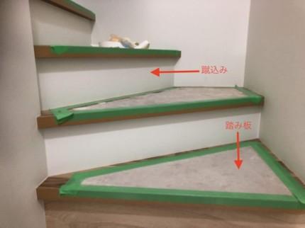 蹴込みと踏み板の詳細です。郡山市大槻町| 郡山市 新築住宅 大原工務店のブログ